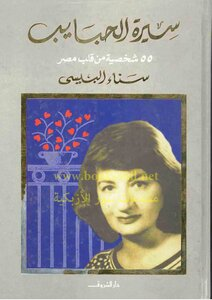 Biography Habayeb .. 55 personalities from the heart of Egypt. Sana Baisie