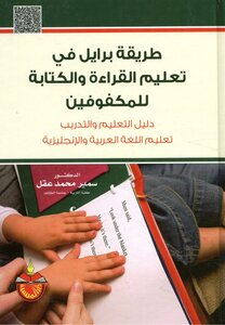 Braille method of teaching reading and writing for the blind guide education and training teaching Arabic and English