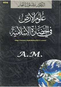Earth Sciences in the Islamic civilization. Zaghloul El-Naggar . Oboualaas Library