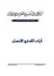 Encyclopedia of Scientific Miracles in the Quran and Sunnah - Dr. Sheikh Nabulsi salary