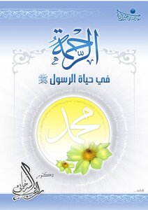 Compassion in the life of the Prophet peace be upon him willing Sergani