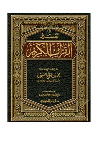 Interpretation of the Koran to Ibn '