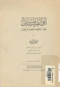 Abu Theallegoryofthecave his life and his poetry Ahmed Kamal Helmi your