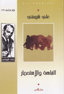 Ali Shariati gumption and relaxHMarr