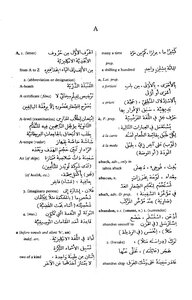 Dictionary of English قاموس اوكسفورد