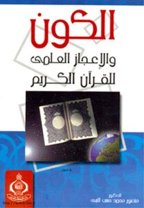 The universe and the scientific miracles of the Qur'an in the unique physics site