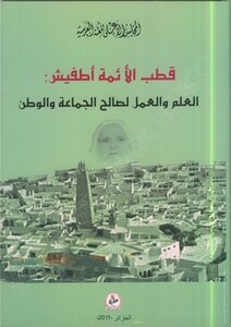 The first pole of imams Tfayyesh - the second book: Industry cataloging manuscripts in Algeria