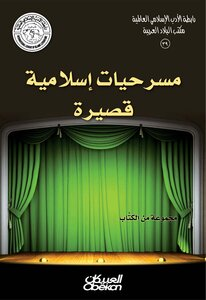 Islamic short plays - a group of
