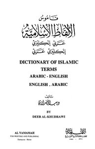 Islamic Dictionary English words Arabic - English Arabic - Dar Al-Yamamah