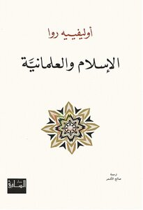 Islam and secularism Olivier Roy