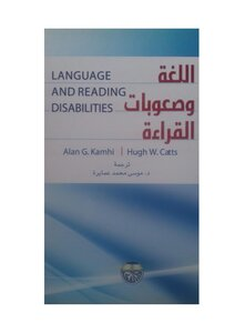 Language and reading difficulties