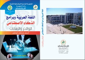 The work of the National Forum Arabic language and artificial intelligence programs