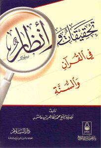 Investigations and in the eyes of the Qur'an and Sunnah