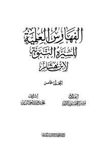 Biography of the Prophet peace be upon him to Abu Mohammed Abdul Malik Ibn Hisham