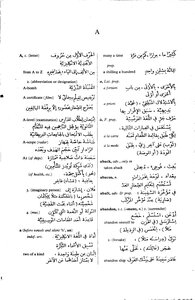 قاموس اكسفورد Oxford Dictionary
