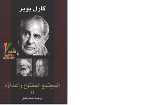 Open Society and Its Enemies (Part II) Karl Popper