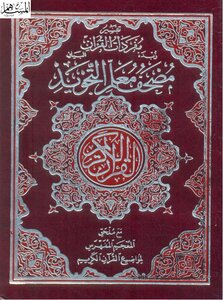 Koran teacher with Tajweed Concordance topics Koran extension